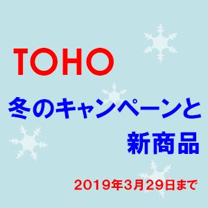 TOHO 冬のキャンペーン、新製品など 発刊しました