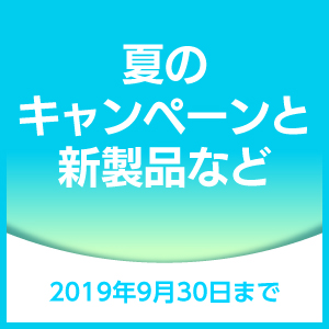 TOHO 夏のキャンペーン、新製品など
