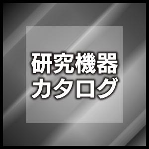 TOHO 研究機器カタログ