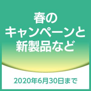 TOHO 春のキャンペーンと新製品など