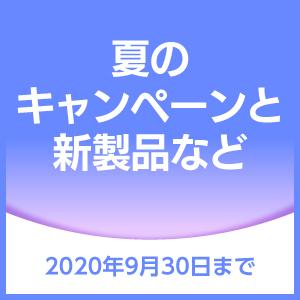 TOHO 夏のキャンペーンと新商品など
