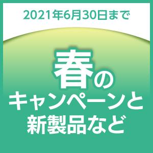 TOHO 春のキャンペーンと新商品など