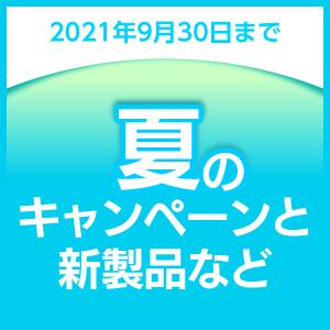 TOHO 夏のキャンペーンと新製品など