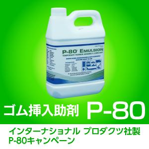 ゴム挿入助剤P-80シリーズ(P-80 THIXが新発売)
